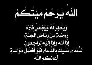 رمزيات عزاء لأهل الميت 2019 - رمزياتي