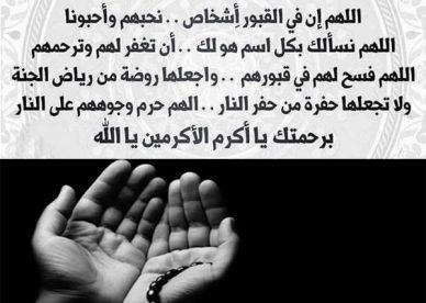 رمزيات أدعية لأموات المسلمين - رمزياتي