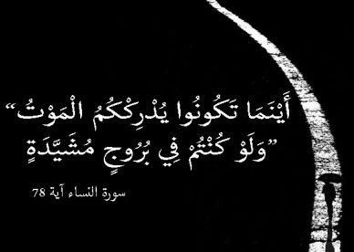 آيات قرآنية عن الموت - رمزياتي
