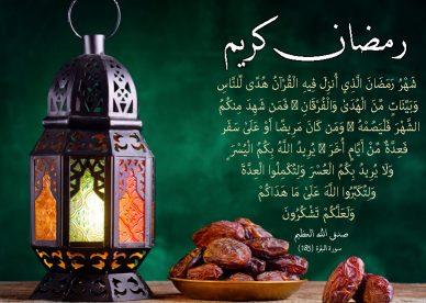 أفضل رمزيات رمضان 2019 - رمزياتي