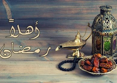 رمزيات أهلاً رمضان - رمزياتي