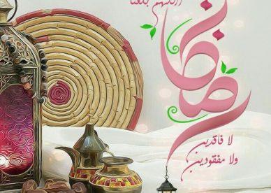 رمزيات اللهم بلغنا رمضان 2019 - رمزياتي