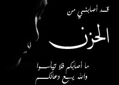 عبارات عزاء 2019 - رمزياتي