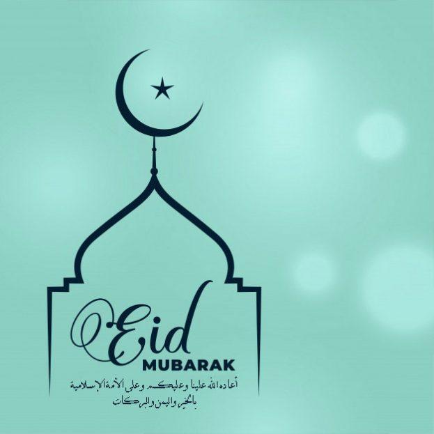 بطاقات تهنئة عيد الفطر 2019 - رمزياتي