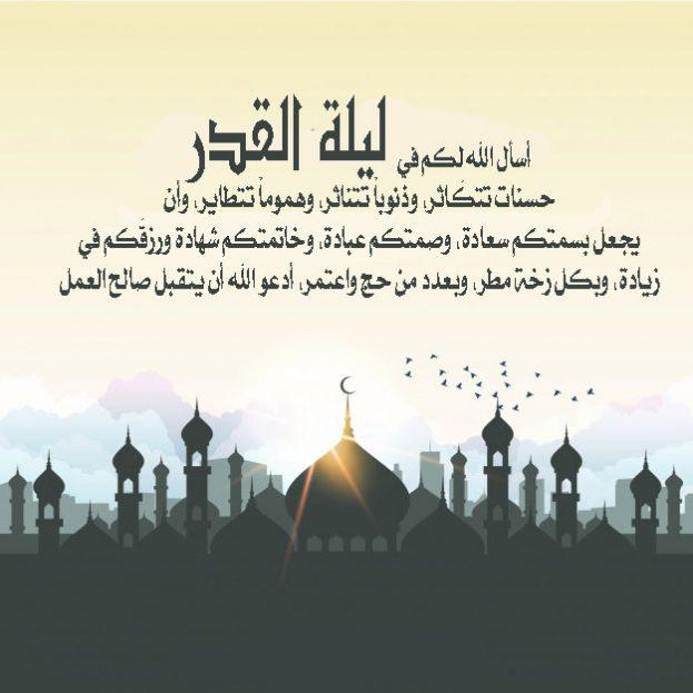 رمزيات دعاء ليلة القدر 2019 - رمزياتي