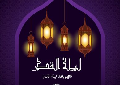 صور اللهم بلغنا ليلة القدر 2019 - رمزياتي