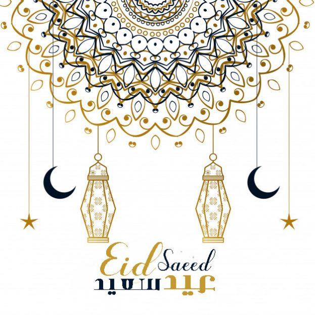 صور عيد سعيد 2019 - رمزياتي