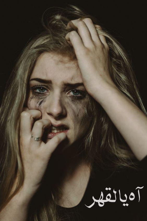 صور حزينة عن الحب 2020 - رمزياتي