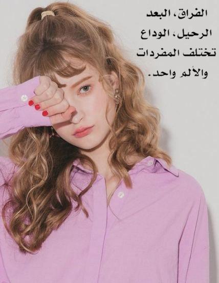 رمزيات بنات حزينة 2020 - رمزياتي