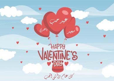 حالات واتس اب عيد الحب 2020 - رمزياتي